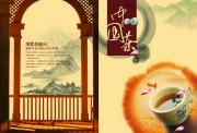 中国養生茶